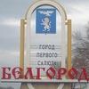 Подслушано Белгород