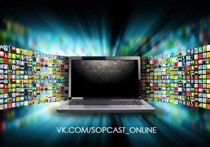 Sopcast Трансляции Нтв