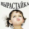 магазин ВЫРАСТАЙКА (обувь и игрушки) 53-34-86