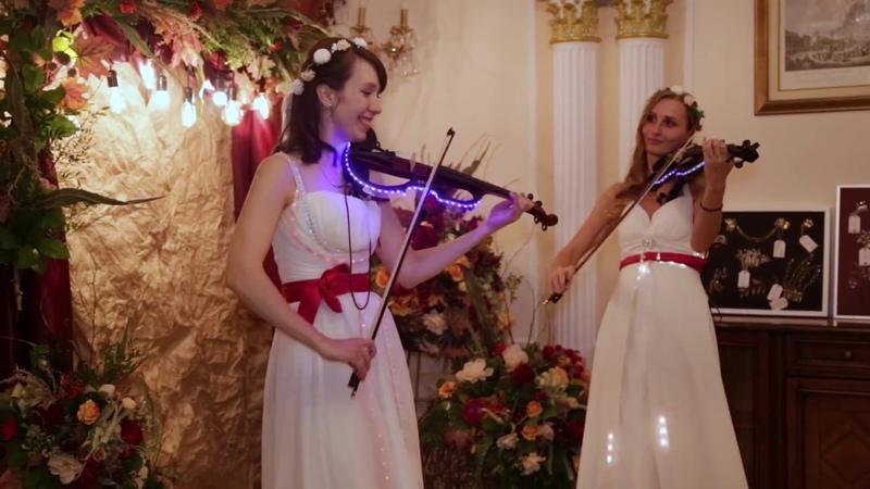 Скрипичный дуэт на велком,скрипачки на праздник