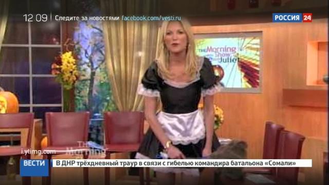 Новости на Россия 24 • Оскорбивший Путина ведущий Fox News был замешан в секс-скандалах