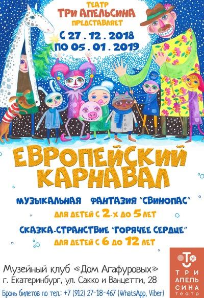 Детский-Театр Три-Апельсина
