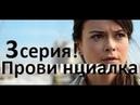 Провинциалка 𝙩hree серия! сериал 2018