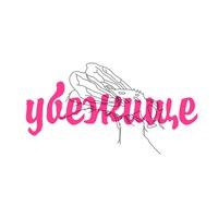 Логотип УБЕЖИЩЕ