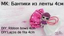 МК Бантики LOL из ленты 4см DIY Ribbon bows 4cm DIY laços de fita 4 centímetros