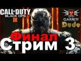 Call of Duty: Black Ops 3 Стрим Часть 3 Финал