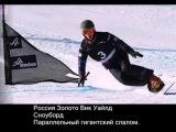 Американец Вик Уайлд завоевал первое золото для России.. Сноуборд. Параллельный гигантский слалом. Сочи- 2014