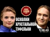 Осколки хрустальной туфельки (2015) КЛАССНАЯ Мелодрама, фильм, кино