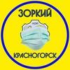 ХК «Зоркий» Красногорск | Страница болельщиков