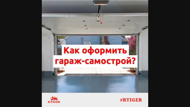 Как оформить гараж-самострой, краткая инструкция