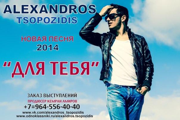 alexandros tsopozidis