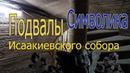 Подвалы Исаакиевского собора. Символика.