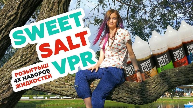 Хорошие, недорогие, на солевом никотине | Sweet Salt VPR Розыгрыш