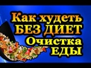 ✿ Очищение пищи ✿ КАК ПОХУДЕТЬ с помощью еды и УБРАТЬ ЗАВИСИМОСТЬ ✿ эзотерика Андрея Дуйко