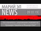 Михаил Винокуров: Марий Эл News #1(150)