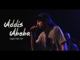 Аддис Абеба Брюгге  Live
