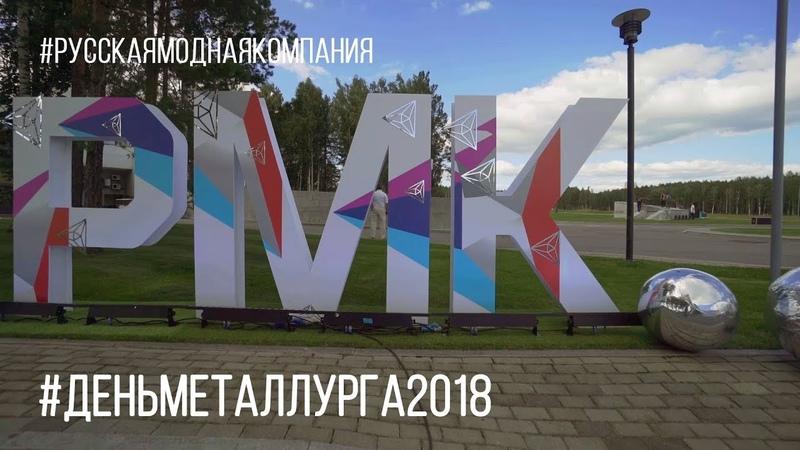 День металлурга РМК 2018