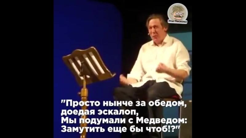 Ефремов в своём репертуаре