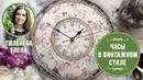 Интерьерные часы в винтажном стиле 🕰 МК Елены Тюленевой. Декупаж и точечная роспись.
