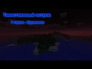 Фильм Minecraft - Таинственный остров (1 серия - Крушение)