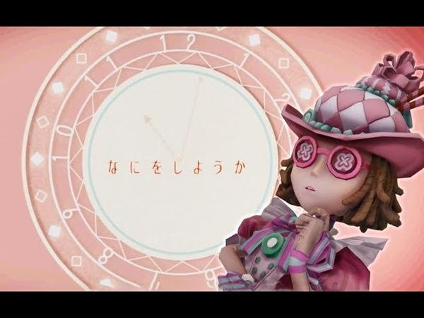 【第五人格】盲女海伦娜的奇妙幻境