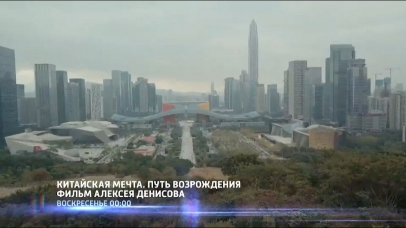 Фильм Алексея Денисова Китайская мечта Путь возрождения