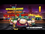 Прохождение South Park: The Stick of Truth #1 Надерем пуканы эльфам! [Hard]