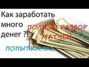 Ставка ТОТО на 23.10.2018Рубрика Тотализатор за 1$