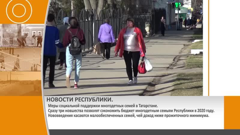 Дайджест народные новости Лениногорска и Бугульмы от 7.06.19