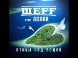 ШЕFF feat. Белов - Птицы над водой