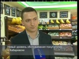 Сюжет с открытия супермаркета