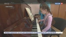 Новости на Россия 24 Музыкальная школа и детский сад что построили в Севастополе за последние годы