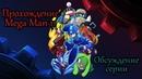 Mega Man 11 Прохождение демо версии и обсуждение серии