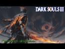 Dark Souls 3 Лотрик и Лориан с Душой пепла и Гаэль