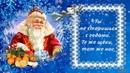 С Днем рождения Дедушка Мороз! 18 ноября! Красивая видео открытка