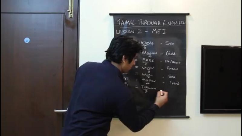 Learn Tamil through English - Lesson 2