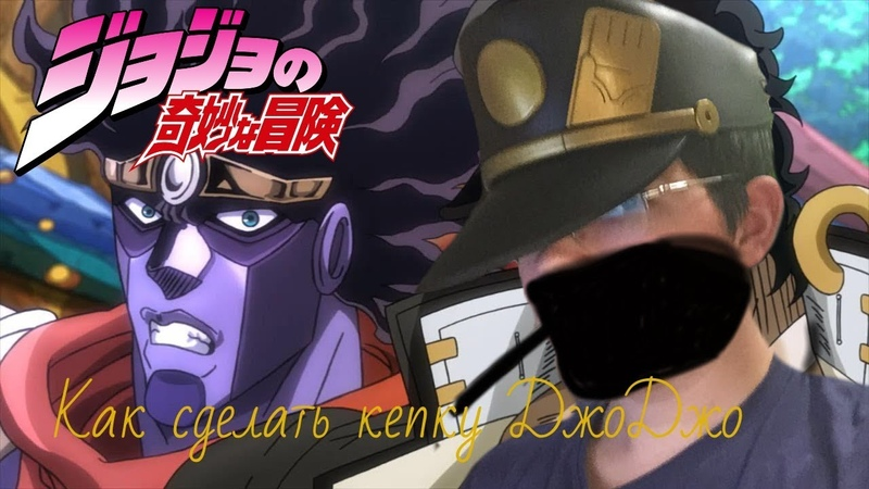 Как сделать кепку ДжоДжо/How to make JoJo hat (JoJo Bizzare Adventures)