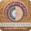 Чердачных дел мастер | ethnojewelry