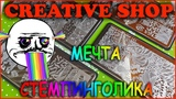 Стемпинг новинки Creative shop, распаковка, обзор, тестирование