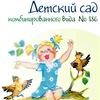 """Детский сад № 186 """"Веснушка"""""""
