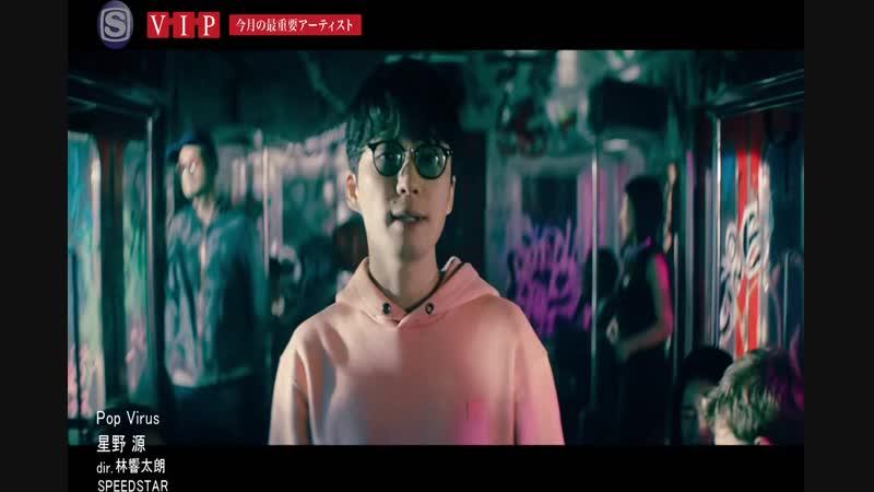 Gen Hoshino Pop Virus Music Video