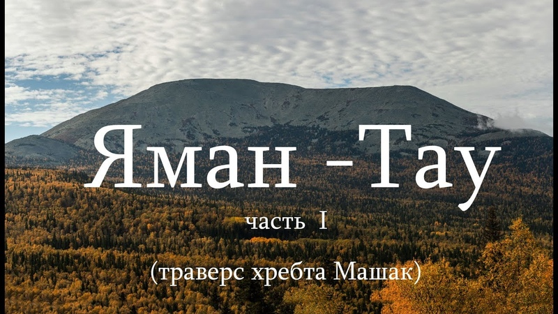 Яман-Тау (1 часть) Маршрут по хребту Машак