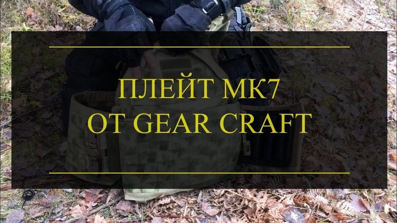 Плейт МК7 Стрелец от Gear Craft. Проект Чистота
