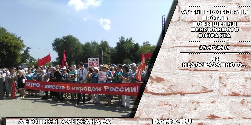Александр Чернов 28-07-2018 Сызрань против пенсионной реформы