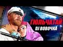 DJ ВОВОЧКА Гюльчатай Remix