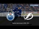 Edmonton Oilers 🆚 Tampa Bay Lightning