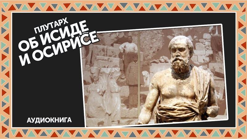 Плутарх - Об Исиде и Осирисе (часть первая)