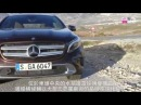 CARVIDEO 汽車視界 海外新車試駕—Mercedes Benz GLA Class馬拉加試駕