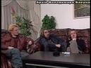 Король и шут. Интервью для программы Решето 2002 год