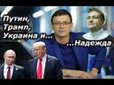 Мураев На переговорах Путин и Трамп будут учитывать интересы России и США а не Украины